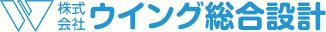 株式会社ウイング総合設計